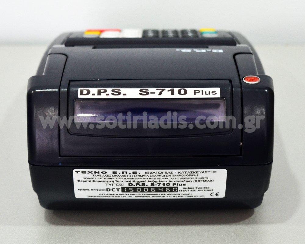 Ταμειακή μηχανή DPS 710 Plus - Χρώμα Μαύρο - Μπλε